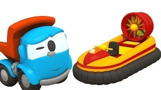 Грузовичок Лева и катер на воздушной подушке - Мультики про машинки