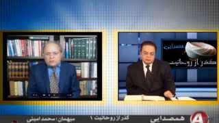 Shia Islam & Mullahs, پيدايش «روحانيت» در شيعه, Andisheh TV, فرامرز فروزنده, AMINI, محمد اميني,