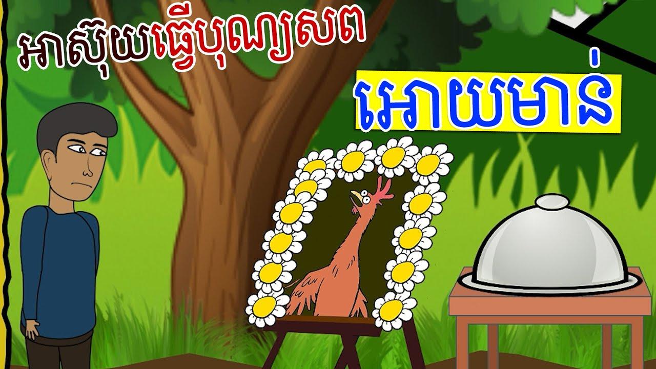 អាស៊ុយធ្វើបុណ្យសពអោយមាន់ Khmer Funny Cartoon