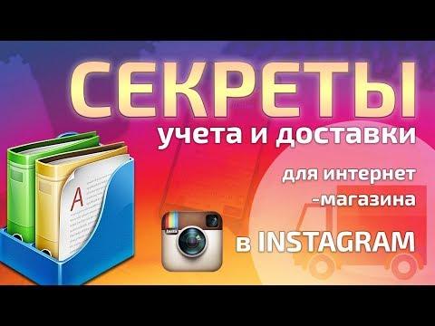 Секреты учета и доставки интернет-магазина в Instagram