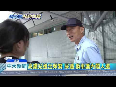20181213中天新聞 「現任官員」怕曝光 韓國瑜飛車、尿遁尋閣員