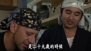 【在台灣站起】 20170607 - 慢活在台南 -  大洞敦史、大西孔 (日本)