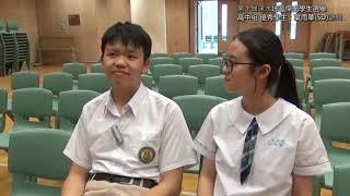 Publication Date: 2019-10-09 | Video Title: 路德會協同中學2017-18年度  與傑出學生對談