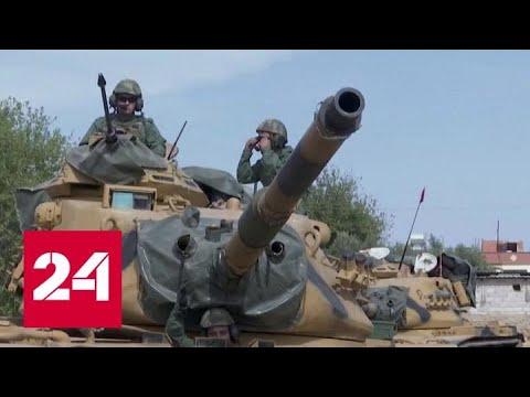 США заставляют Турцию прекратить военную операцию в Сирии - Россия 24