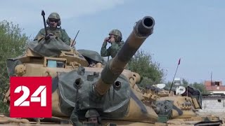 Смотреть видео США заставляют Турцию прекратить военную операцию в Сирии - Россия 24 онлайн