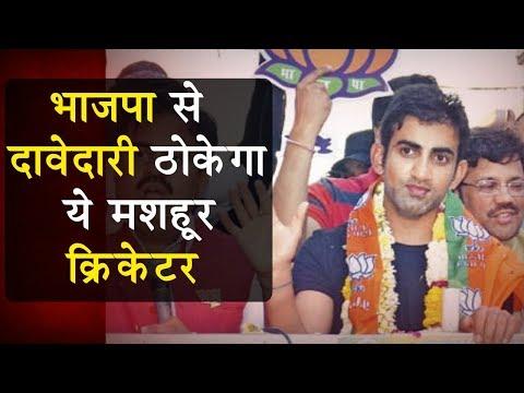 राजनीति की पिच पर खेलने को तैयार Gautam Gambhir ! BJP के टिकट पर Delhi से चुनाव लड़ने की अटकलें