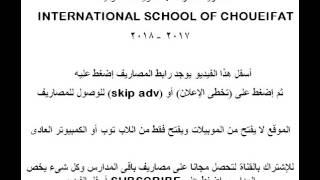 مصاريف مدرسة الشويفات الدولية 2017 - 2018 INTERNATIONAL SCHOOL OF CHOUEIFAT