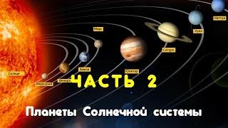НОВАЯ АудиоСКАЗКА 🌟 ПЛАНЕТЫ СОЛНЕЧНОЙ СИСТЕМЫ 🌟 Космос - Часть 2