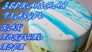 Как покрыть торт Зеркольной глазурью | Зеркальная глазурь для торта