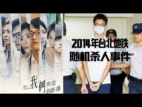 台北地铁随机杀人事件——《我们与恶的距离》原型
