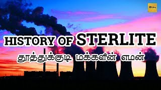STERLITE ISSUE in TAMIL | BAN STERLITE | Sterlite History  | VJ Augustin | Manjappai