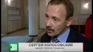 Суд за закрытыми дверями. Адвокат Николая Сандакова просит вернуть дело на доследование(, 2016-10-12T14:43:29.000Z)