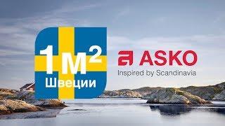 Один квадратный метр Швеции. Презентация ASKO. Стиральные и сушильные машины. Сушильный шкаф ASKO.