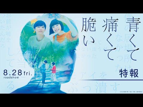 『青くて痛くて脆い』特報1【8月28日(金)公開】