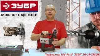 Перфоратор SDS-PLUS