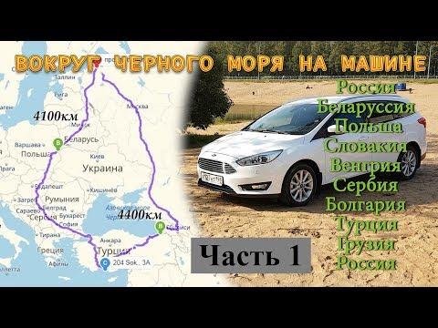 видео: В Турцию на Автомобиле. ЧАСТЬ 1 Через ЕВРОПУ! Вокруг Черного Моря! Санкт-Петербург - Турция