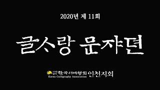 2020년 제11회 글사랑 문자전 영상전시회 #2