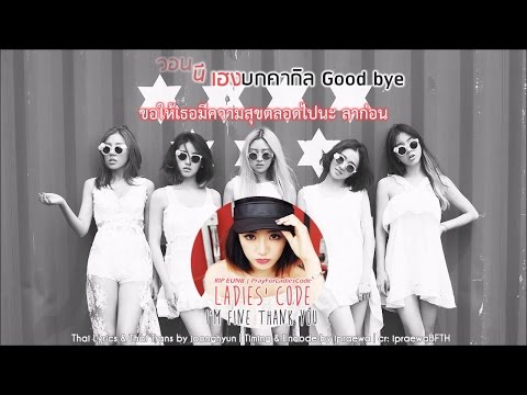 [Karaoke-Thaisub] Ladies' Code - I'm Fine Thank You (RIPEunB RIPRise)