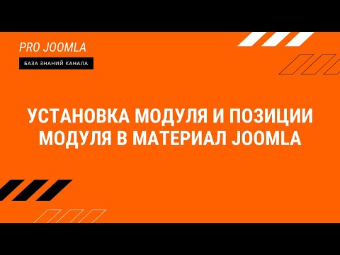 Установка модуля и позиции модуля в материал Joomla