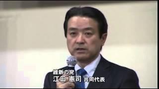 【KNB】江田共同代表が富山に来県