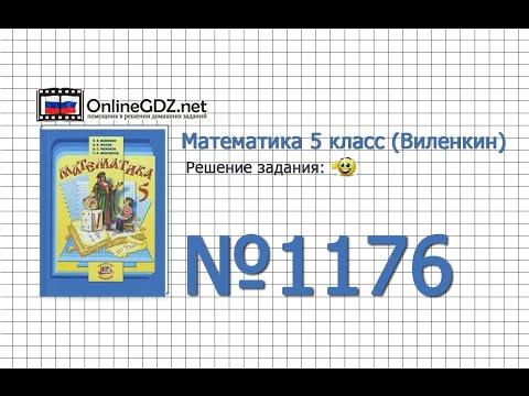 Задание № 1176 - Математика 5 класс (Виленкин, Жохов)