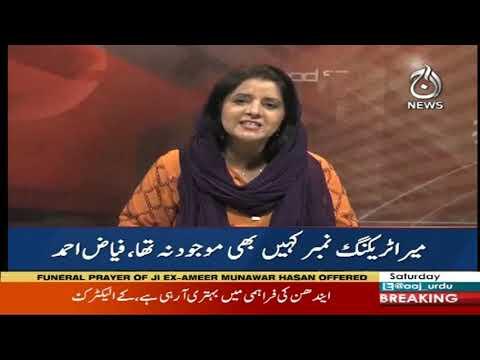 Bureau Report | 27 June 2020 | Aaj News | AJT