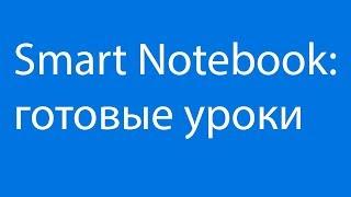 Smart notebook: где найти готовые уроки?