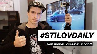 Как начать снимать блог?! #stilovdaily