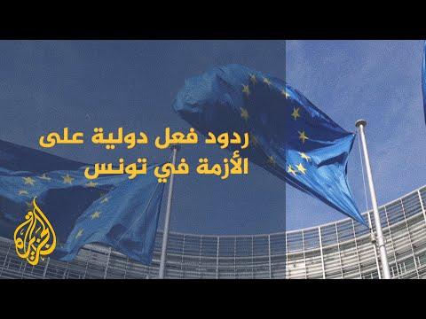 تعرف على ردود الفعل الدولية اتجاه الأزمة التونسية  - نشر قبل 5 ساعة