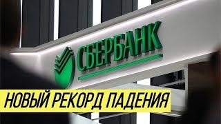Сбербанк установил рекорд по падению капитализации
