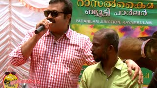 Take It Easy Onam Special Surprise With Suresh Gopi