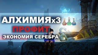 Black Desert - АлхимияХ3 - Повышаем профит - Экономим серебро!
