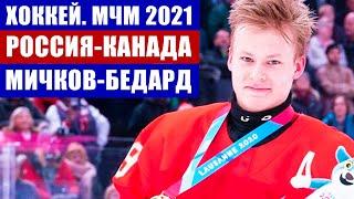 Хоккей ЮЧМ 2021 Юниорский чемпионат мира Финал Россия Канада Матвей Мичков против Бедарда