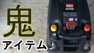 【DIY】maxコンプレッサーがキター!エアー工具いろんな使い方あんな事まで コンプレッサー 検索動画 9