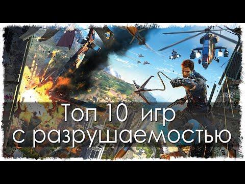 Топ 10 игр с разрушаемостью (Физикой)