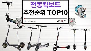 전동킥보드 인기상품 TOP10 순위 비교 추천