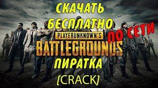 Playerunknown's Battlegrounds СКАЧАТЬ ТОРРЕНТ \ ИНСТРУКЦИЯ (Взломанная \ Кряк \ таблетка)
