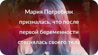 Мария Погребняк призналась, что после первой беременности стеснялась своего тела