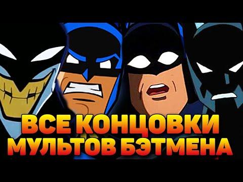 Все бэтмен мультфильм