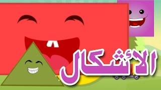 The Shapes in Arabic - Atfal TV | الأشكال باللغة العربية - أطفال تيفي