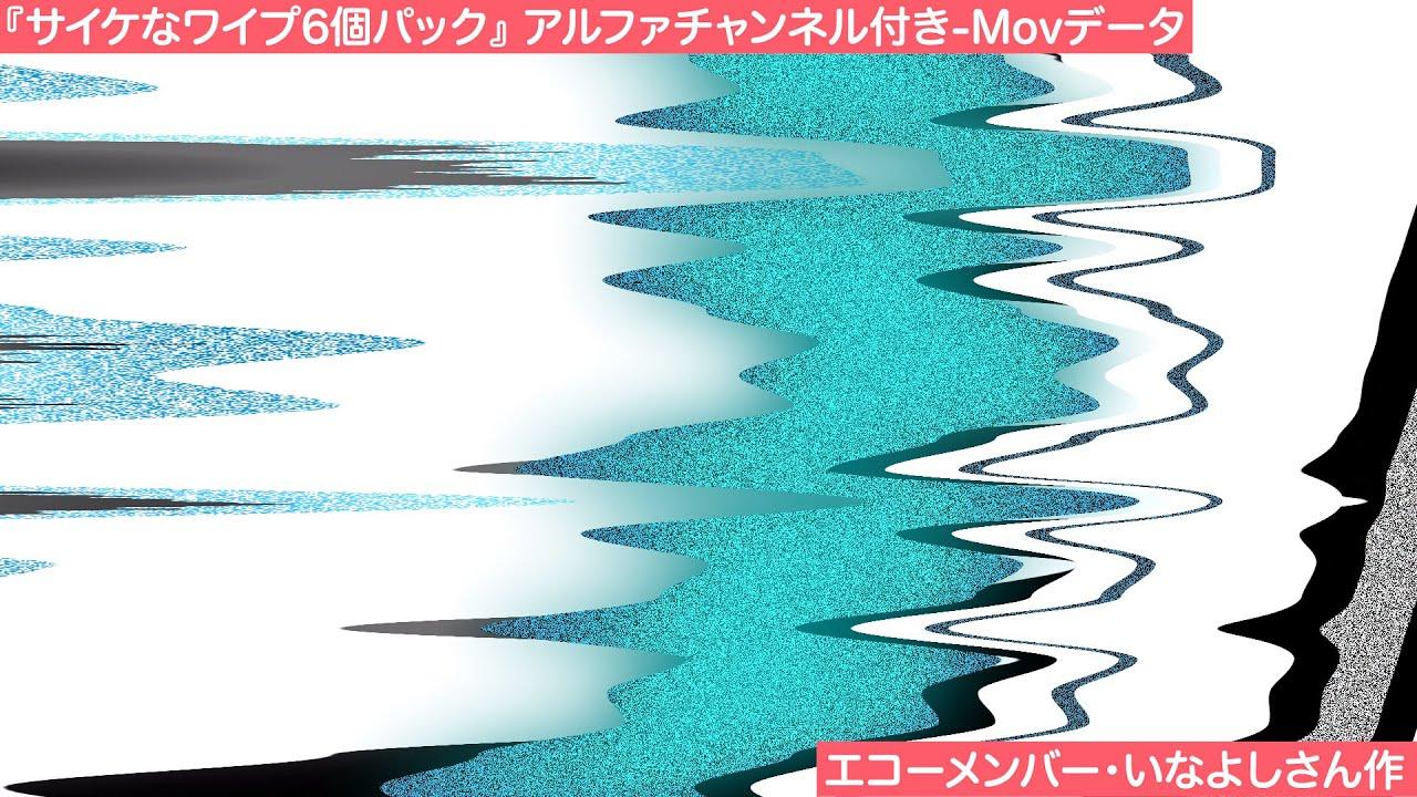 【素材データ】サイケなワイプ素材!_200418