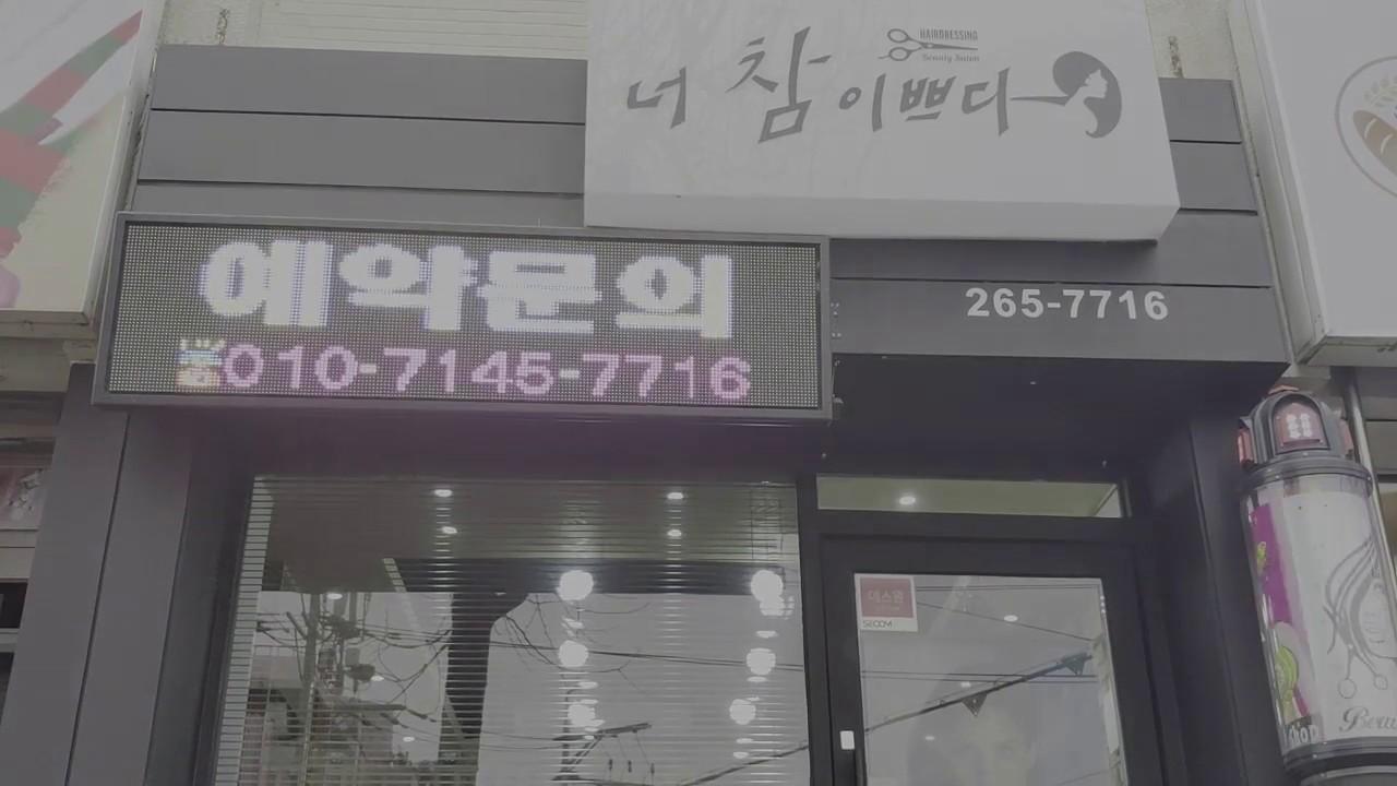 Download Magic LED Sign - Beauty Shop1