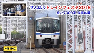 急行なんば行き !!? せんぼくトレインフェスタ2018 泉北7000系洗車体験【4K】