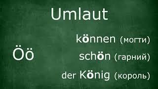 Читаємо по-німецьки. Урок #2.