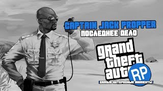 Captain Jack Propper - последнее дело GTA V RP (самые интересные моменты)