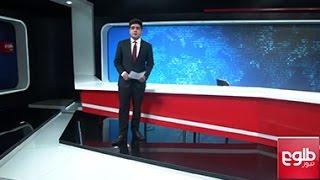 TOLOnews 10pm News 26 September 2016 /طلوع نیوز، خبر ساعت ده، ۰۵ میزان ۱۳۹۵