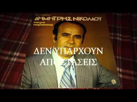 Δ.ΝΙΚΟΛΑΟΥ-Δεν υπαρχουν αποστασεις