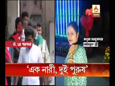 Shocking!Love triangle in Barasat Murder case, Wife killed husband to get married to her L