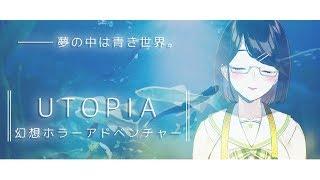 [LIVE] 【UTOPIA】水族館のような病院を旅するよ【にじさんじ】