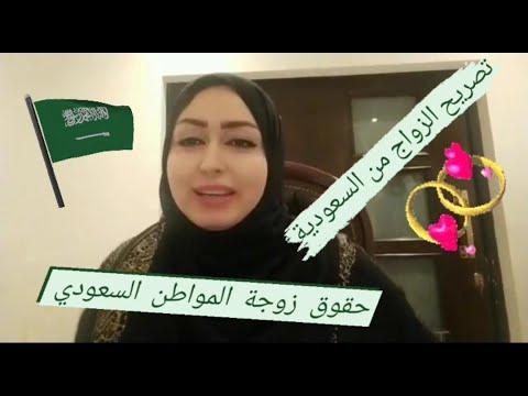حقوق زوجة المواطن السعودي